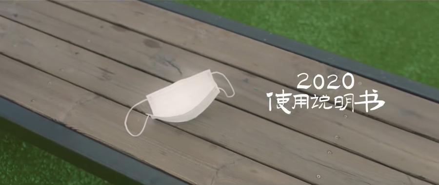 公益短片《2020运用仿单》,黄晓明、汤唯献声