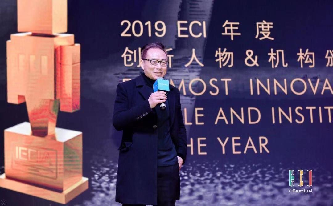 """""""��新�C遇,共享未�怼�2019 ECI���H�底��新�首次成功落地上海"""