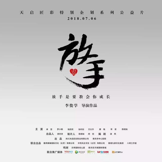 公益短片《放手》召�_新��l布��暨首映式